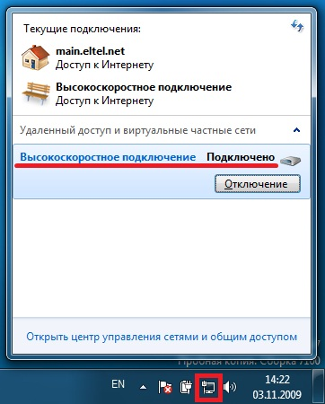 Как создать pppoe подключение на windows 7